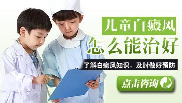 儿童白癜风用什么方法治疗好